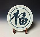 Fuku-no-ji Sometsuke Porcelain Plate by Kitaoji Rosanjin