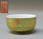 Ono Hakuko Porcelain Guinomi Sake Cup