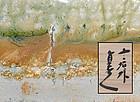Shigaraki Ita-zara Slab Platter by Sugimoto Sadamitsu