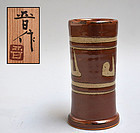 Contemporary Mashiko Vase by Hamada Shinsaku