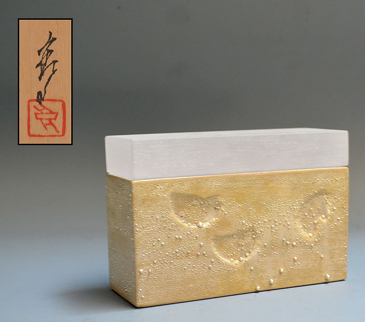 Contemporary Pottery Box with Glass Lid, Kondo Takahiro