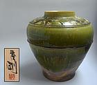 Massive Contemporary Takauchi Shugo Oribe Tsubo