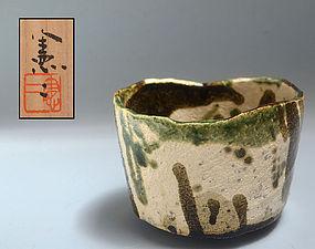 Kojima Kenji Contemporary Hikidashi Chawan