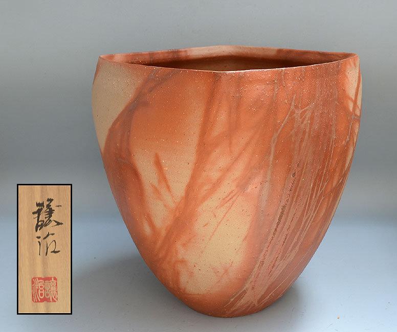 Spectacular Exhibited Bizen Vase by Yamashita Joji
