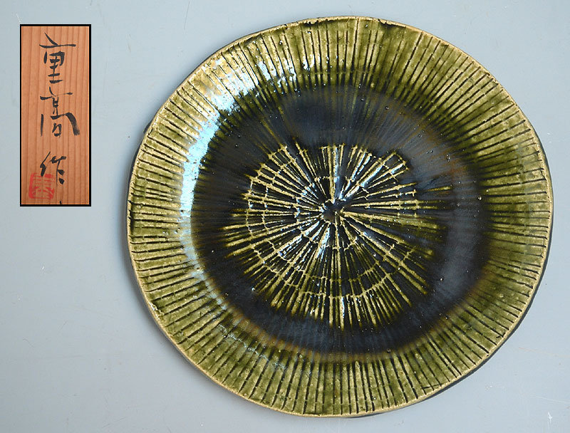 Kato Shigetaka Oribe Plate