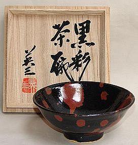 MODERN CHAWAN TEA BOWL, MUKUNOKI EIZO