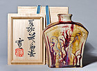 Hen-to vase tsubo by Kawai Kanjiro