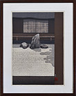 "Ido Masao, color woodblock, ""Courtyard with Rocks"""
