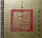 Early Republic of China Official Award Document, 1920