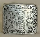 Chinese Qing Paktong Baitong Scholar's Ink Stone Box