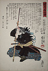 Japanese Edo Woodblock Print Kuniyoshi 47 Ronin