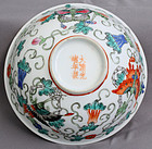 Chinese Qing to Republic Famille Rose Butterfly Bowl Guangxu Mark