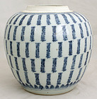 Chinese Qing Guangxu Blue & White Porcelain Shou Longevity Ginger Jar