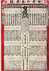 Japanese Meiji Woodblock Print - Mitate Banzuke Women