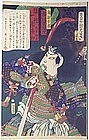 Japanese Woodblock Print Meiji Kabuki Actor Bloody Samurai Naginata
