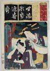 Japanese Edo Woodblock Print Kunisada Variations Iroha