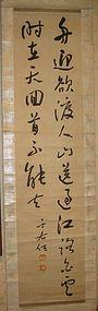 Wonderful Calligraphy of Yu You-Ren