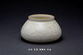 A Very Rare Dinyao Water Coupe of Song Dynasty.