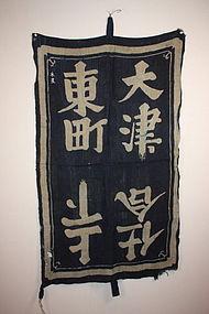 Meiji Horse cover hemp tsutsugaki Indigo dye textile
