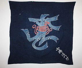Meiji Indigo dye tsutsugaki furoshiki tabane-noshi