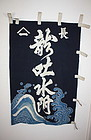 japanesae edo Firefighting nobori tsutsugaki textile