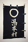 Edo indigo dye tsutsugaki cotton nobori textile