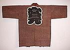 Japanese Meiji  fireman's katazome hanten textile