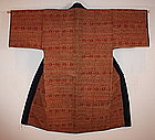 Edo period  Fireman's katazome sashiko hanten coat Rare