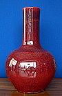 Sang De Boeuf Bottle Vase,Qing period