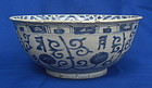 Ming Blue & White Bowl With Tibetan Sanskrit