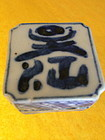 Antique Chinese Ming  porcelain blue and white  box