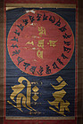 Antique Japanese Komyo Shingon Mandala Hanging Scroll