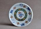 Antique Mingei Iroe Enamelled Hirasa Porcelain Plate