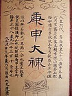 Antique Japanese hanging scroll of Koshin mountain worship 1920