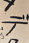 Congratulation - Japanese outsider art brut calligraphy