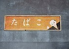 Handmade signboard of Japanese tobacco shop
