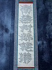 NAMU AMIDA BUTSU - Sharp sward style Buddhist hanging scroll