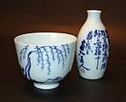 Tokkuri and Haisen, Sake Set by Dohachi/Chokunyu