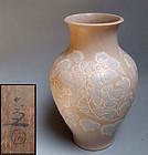 Important Taisho Japanese Vase by Kiyomizu Rokubei V