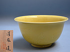 Porcelain Bowl by Seifu Yohei IV