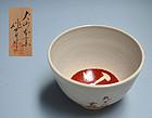 Antique Japanese Chawan Tea Bowl, Yamamoto Gempo