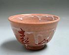 Chawan Tea Bowl by Tenryuji Zen Priest Seki Bokuo