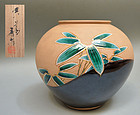 Earth & Glazed Vase w/ Bamboo, Miyagawa (Makuzu) Kozan