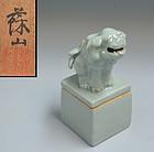 Shishi Lion Celadon Koro by Suwa Sozan I