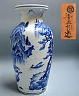 Large Sometsuke Vase by Eiraku Zengoro XV (Shozen)