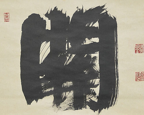 Zen Calligraphy �Open� by Buddhist Nun Murase Myodo