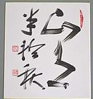 3 Calligraphic Shikishi by Japanese Zen Priest Fukushima Keido