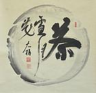 Japanese Zen Priest Kasumi Bunsho Enso Tea Scroll