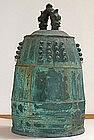 Edo period Bronze Zen Buddhist Temple Bell, 1686