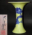 Porcelain Dragon Vase by Miyagawa (Makuzu) Kozan